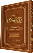 Megilas Esther<BR>The Slager Edition