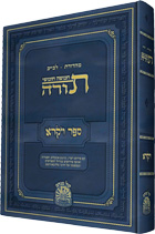 FULL SIZE Vayikra<BR>Hebrew Leviev Edition