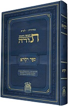 FULL SIZE Bamidbar <BR>Hebrew Leviev Edition OUT OF STOCK